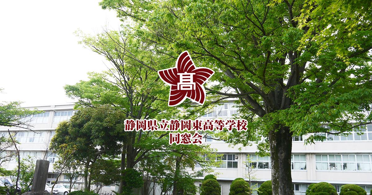 静岡県立静岡東高等学校同窓会
